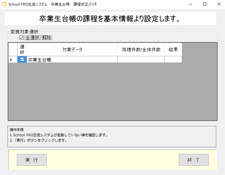 修正プログラム画面