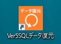 Ver5SQLデータ復元アイコン
