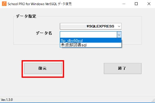 Sp_dbv50sqlデータ名選択